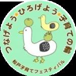 松戸子育てフェスティバル