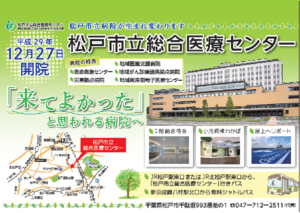 松戸市立総合医療センター電車車内広告