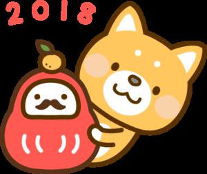 2018戌