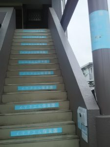 イマヌエル保育園 階段