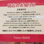トラットリア パラディーゾ閉店のお知らせ
