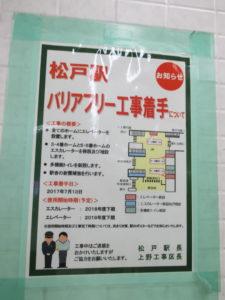 松戸駅工事