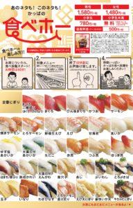 かっぱ寿司食べ放題メニュー1