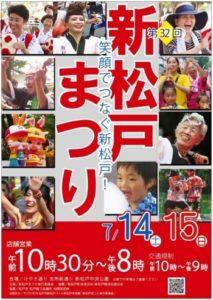 新松戸まつり2018