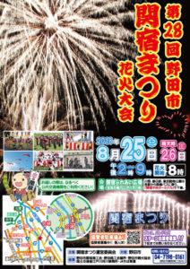 第28回野田市関宿まつり花火大会