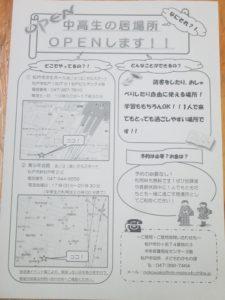 中高生の居場所オープン