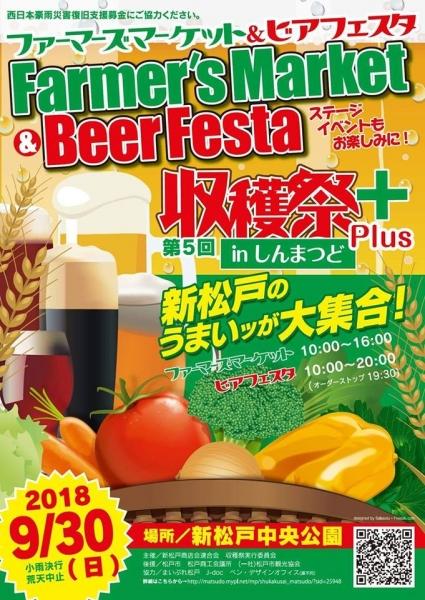 収穫祭プラスinしんまつど2018