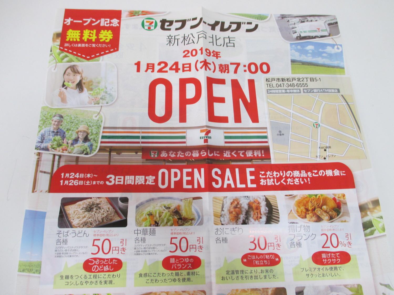 セブンイレブン 新松戸北店オープンチラシ