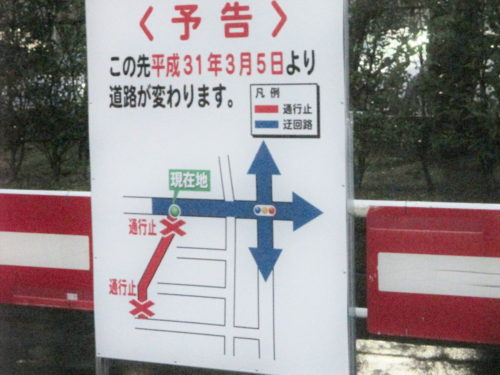 新松戸-南流山道路開通の看板
