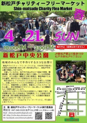 新松戸フリマ2019春