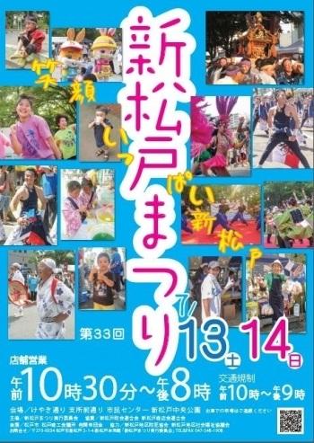 新松戸まつり2019
