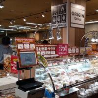 イオンフードスタイル新松戸店 オリジン