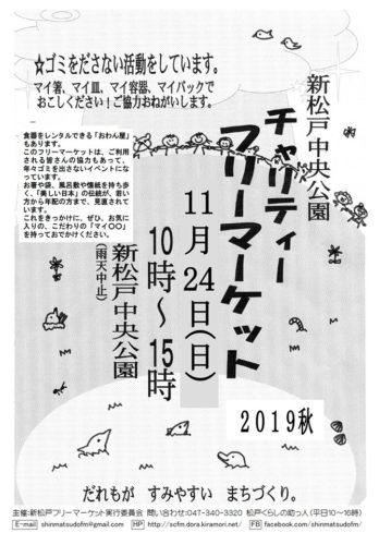 新松戸チャリティーフリーマーケット201911