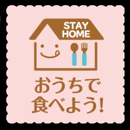 おうちで食べよう!
