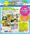kid's US.LAND 五香