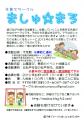 子育てサークル『ましゅ☆まろ』チラシ2014