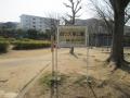 四ツ久保公園